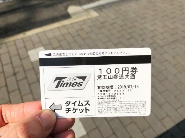 覚王山ランチ【えいこく屋】駐車サービス3