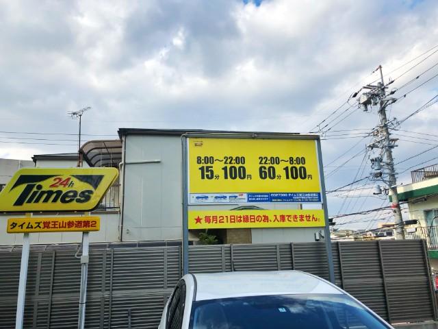 覚王山ランチ【えいこく屋】駐車サービス2