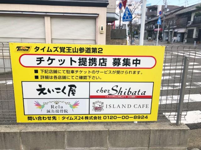 覚王山【chez-shibata(シェ・シバタ)】駐車サービス