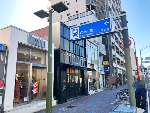 覚王山 パン【GRANDIR(グランディール)】覚王山駅すぐ