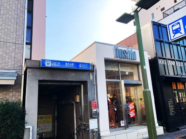 覚王山 パン【GRANDIR(グランディール)】地下鉄出口