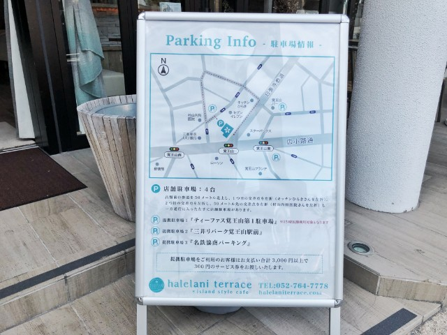 覚王山ランチ【ハレラニテラス】駐車場6