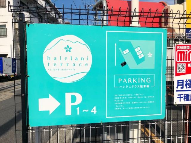 覚王山ランチ【ハレラニテラス】駐車場2