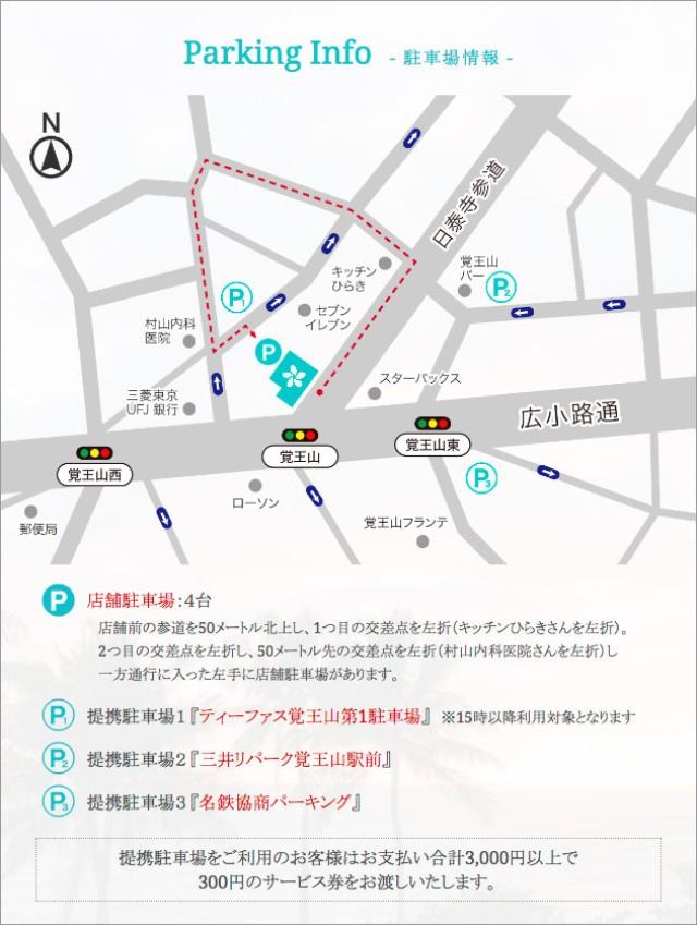 覚王山ランチ【ハレラニテラス】駐車場案内