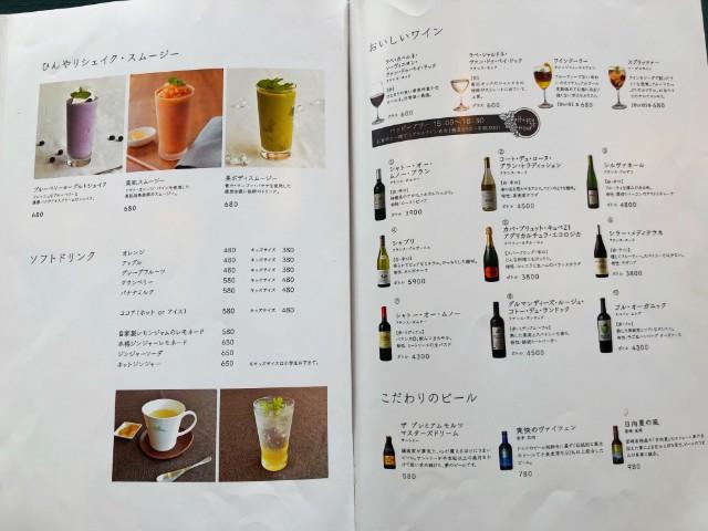 覚王山カフェ【ジクー】メニュー3