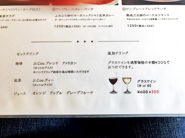 覚王山カフェ【ジクー】ランチドリンク