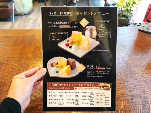 【QOQONON(ココノン)覚王山店】カフェメニュー2