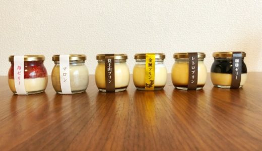 覚王山★QOQONON(ココノン)|高級プリン&シフォンケーキが絶品のおしゃれカフェ