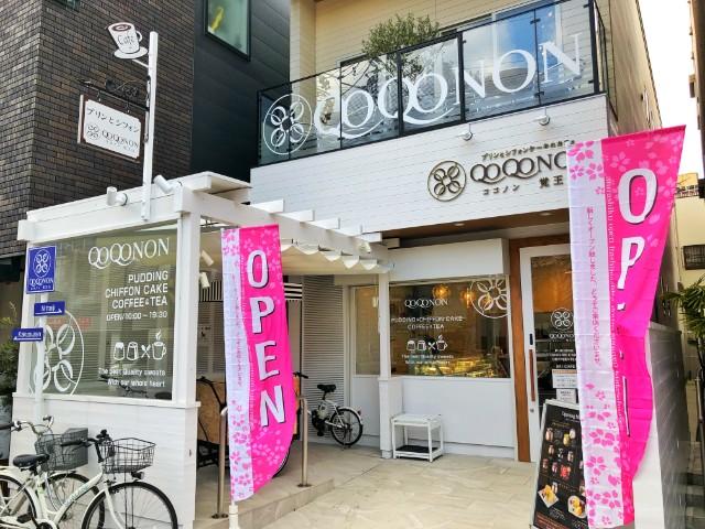 名古屋【覚王山おすすめカフェ】ココノン1