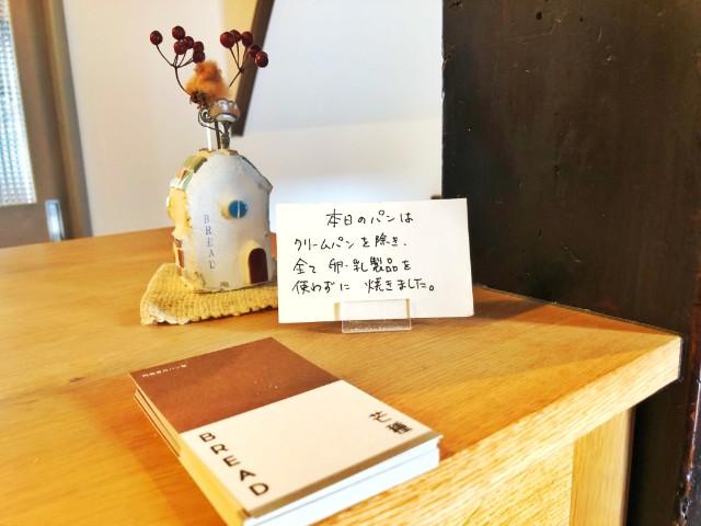 四間道/円頓寺パン【芒種(ボウシュ)】卵、乳製品不使用