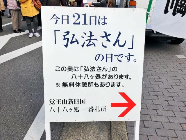 覚王山イベント【日泰寺縁日】看板