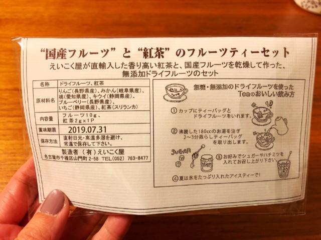 覚王山イベント【日泰寺縁日】フルーツティー2
