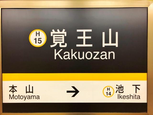 名古屋【覚王山おすすめランチ店ランチ店】駅看板