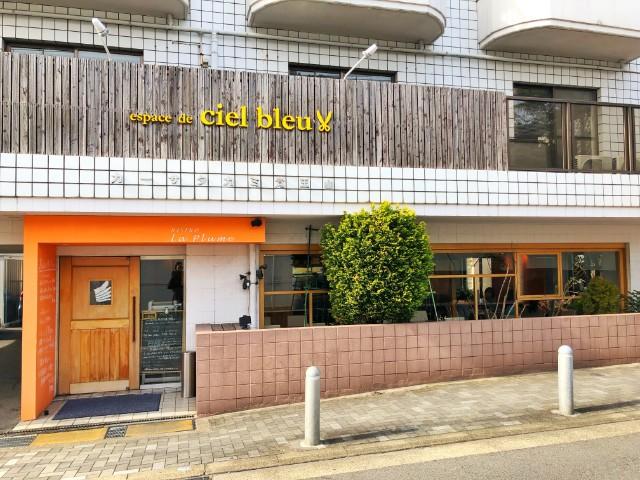 名古屋【覚王山おすすめランチ店】BISTRO La Plume(ビストロ ラ・プリュム) 1