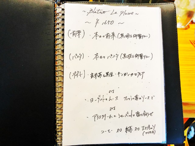 覚王山ランチ【BISTRO La Plume(ビストロ ラ・プリュム) 】ランチメニュー1