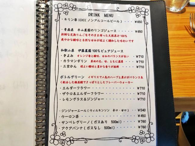 覚王山ランチ【BISTRO La Plume(ビストロ ラ・プリュム) 】ドリンクメニュー1
