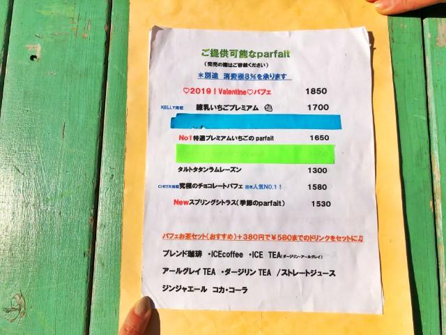 四間道/円頓寺パフェ【カフェ ド リオン (Cafe de Lyon)】メニュー1