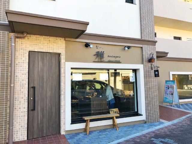 覚王山【製パン 雅】外観1