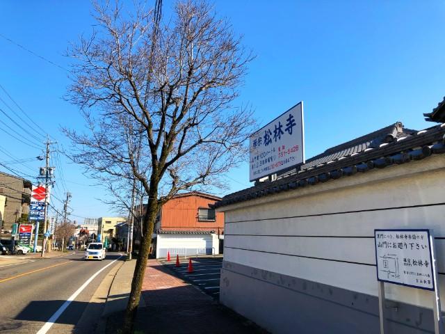 覚王山【製パン 雅】松林寺駐車場