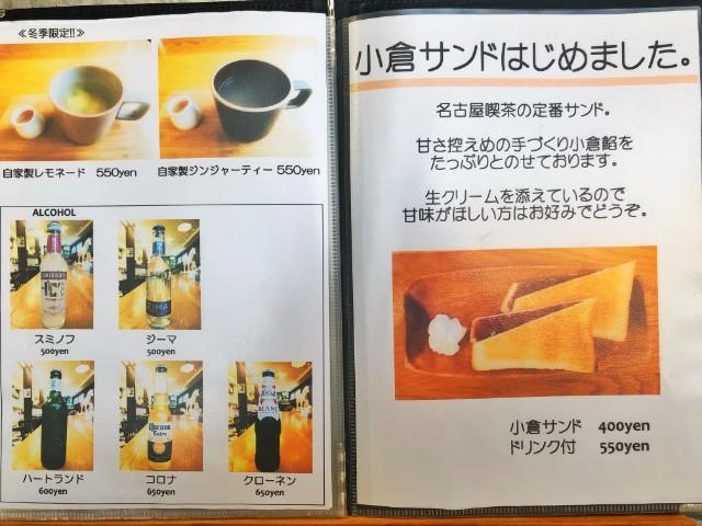 四間道/円頓寺 カフェ【なごのや(旧:西アサヒ)】小倉サンド
