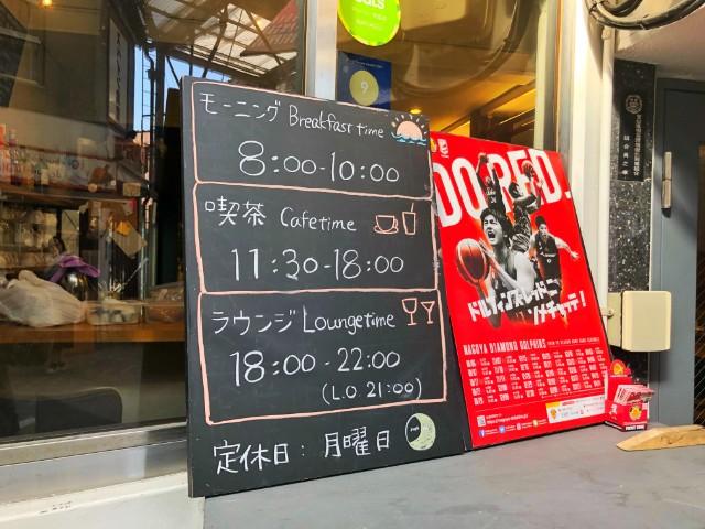 四間道/円頓寺 カフェ【なごのや(旧:西アサヒ)】営業時間の案内