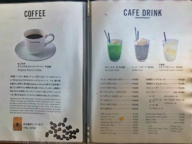 四間道/円頓寺 カフェ【なごのや(旧:西アサヒ)】ドリンクメニュー