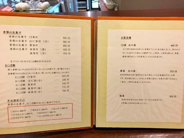 覚王山【和菓子菓寮ocobo(おこぼ)】メニュー2