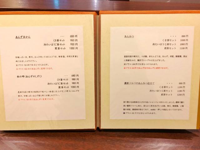 覚王山【和菓子菓寮ocobo(おこぼ)】メニュー3