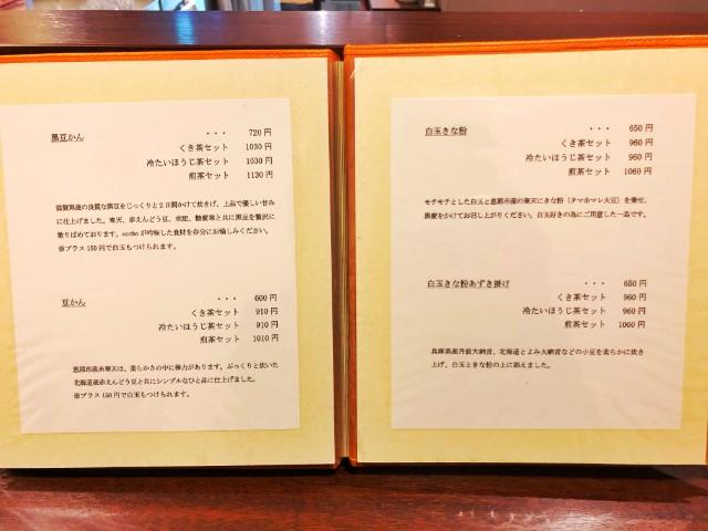 覚王山【和菓子菓寮ocobo(おこぼ)】メニュー1
