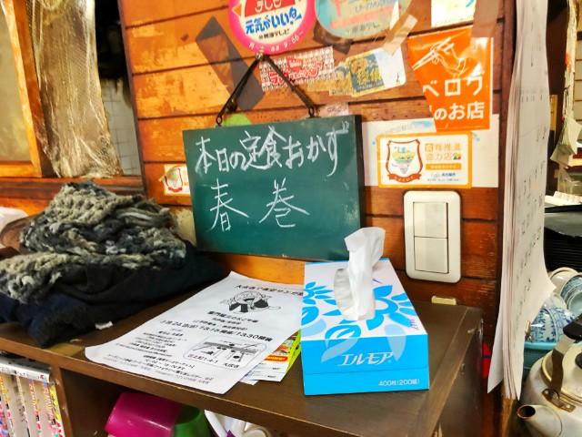 覚王山ランチ【たまや】本日の定食おかず
