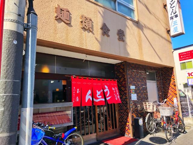 名古屋【覚王山おすすめランチ店】玉屋1