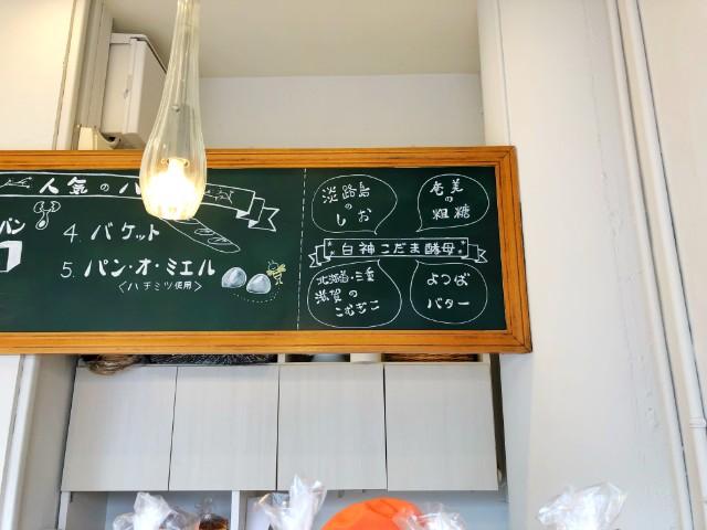 名古屋覚王山パン【Unjour(アンジュ―ル)】看板2