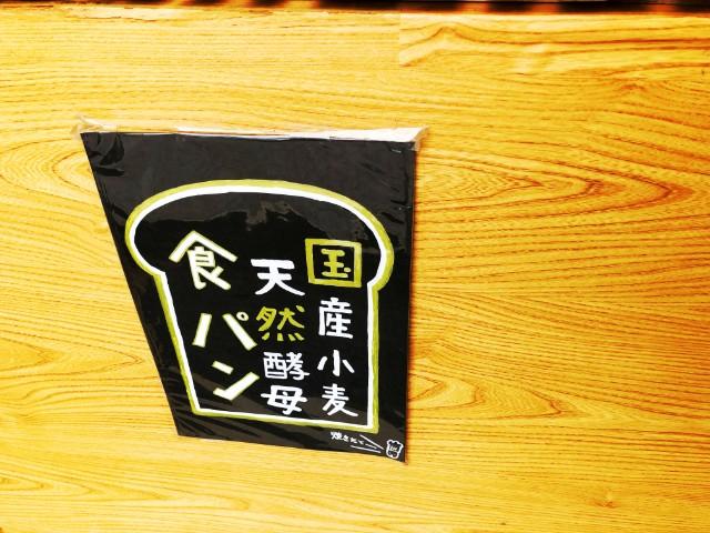 名古屋覚王山パン【Unjour(アンジュ―ル)】天然酵母