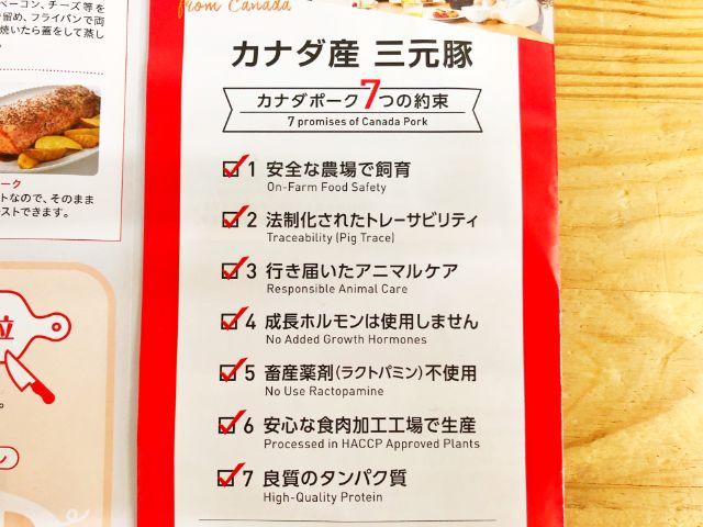 【コストコ名古屋守山オープン情報】スペアリブ3