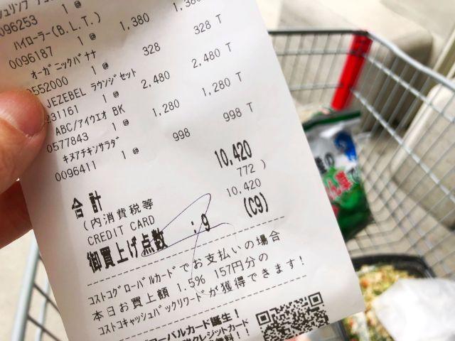 【コストコ名古屋守山オープン情報】レシートチェック