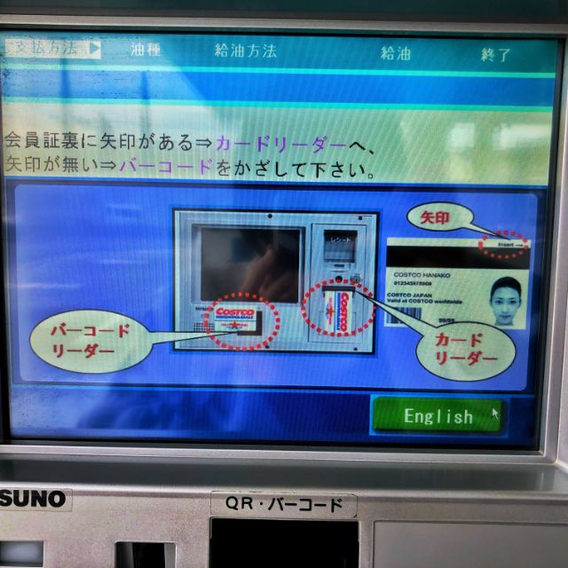【コストコ名古屋守山オープン情報】ガソリンスタンド4
