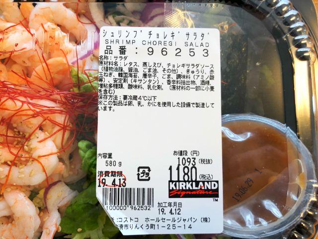 【コストコ名古屋守山オープン情報】チョレギサラダ2