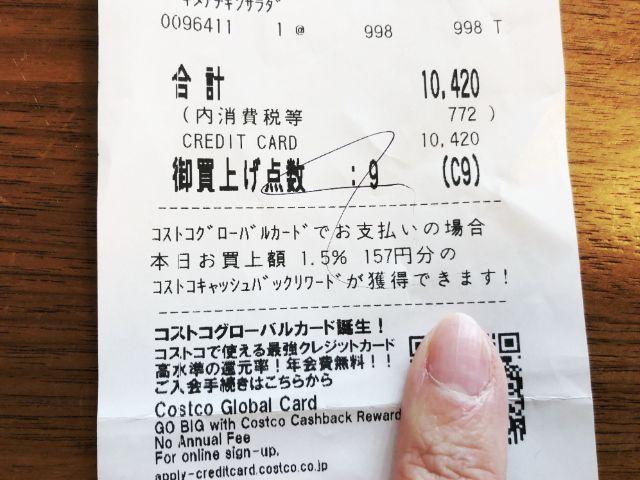 【コストコ名古屋守山オープン情報】リワード