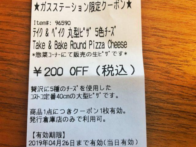 【コストコ名古屋守山オープン情報】ガソリンスタンド3