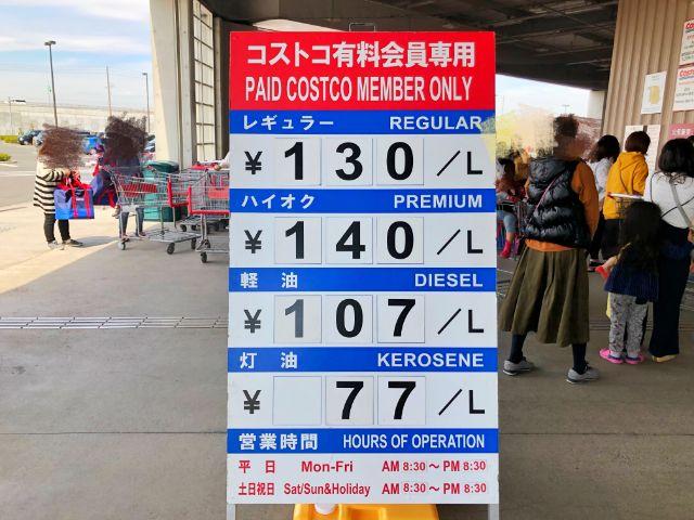 【コストコ名古屋守山オープン情報】ガソリンスタンド2