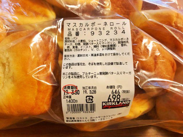 【コストコ名古屋守山オープン情報】マスカルポーネロール2