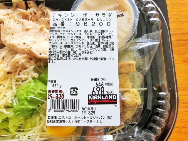 【コストコ名古屋守山オープン情報】チキンシーザーサラダ2