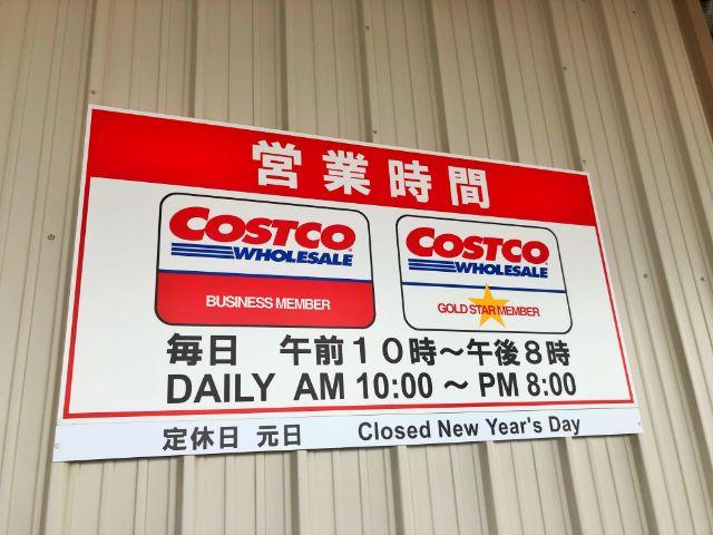 【コストコ名古屋守山オープン情報】営業時間