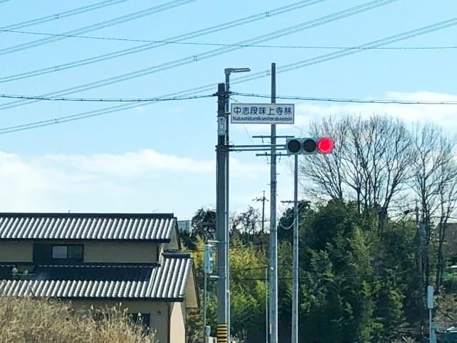 【コストコ名古屋守山オープン情報】中志段味上寺林交差点2