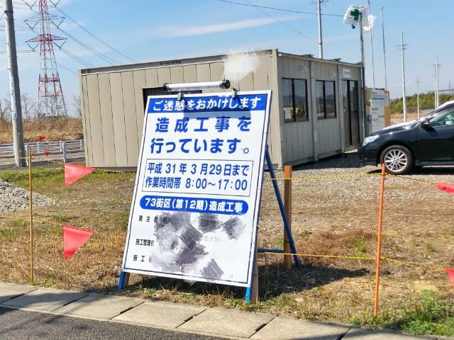 【コストコ名古屋守山オープン情報】造成工事看板