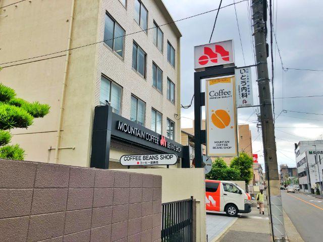 御器所【CAZAN珈琲店 本店(カザンコーヒー)】マウンテンコーヒー