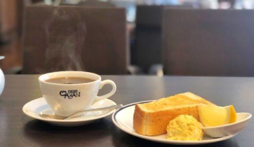 CAZAN珈琲店 カザンコーヒー 本店(御器所)|とのかくコーヒーが美味しい!専門店のスペシャルティコーヒーが楽しめます
