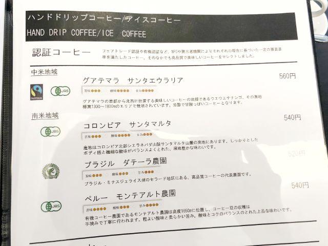 御器所【CAZAN珈琲店 本店(カザンコーヒー)】認証コーヒー