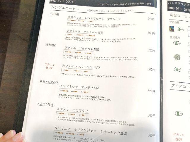 御器所【CAZAN珈琲店 本店(カザンコーヒー)】シングルコーヒー