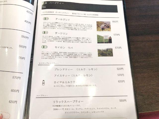 御器所【CAZAN珈琲店 本店(カザンコーヒー)】紅茶メニュー